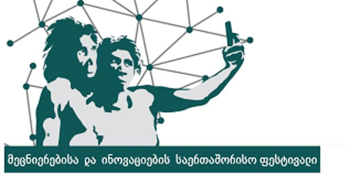 """თსუ - """"მეცნიერებისა და ინოვაციების ფესტივალ 2019""""-ზე"""
